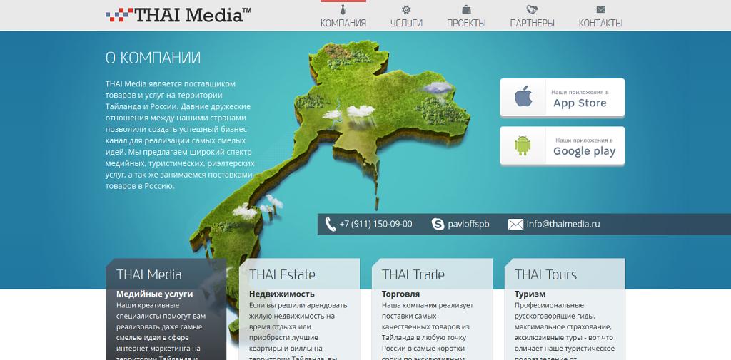 www.thaimedia.ru