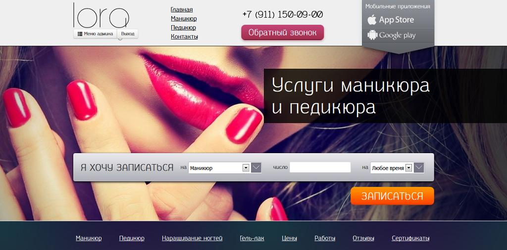 www.loranails.ru