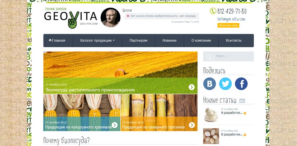 www.geo-vita.com