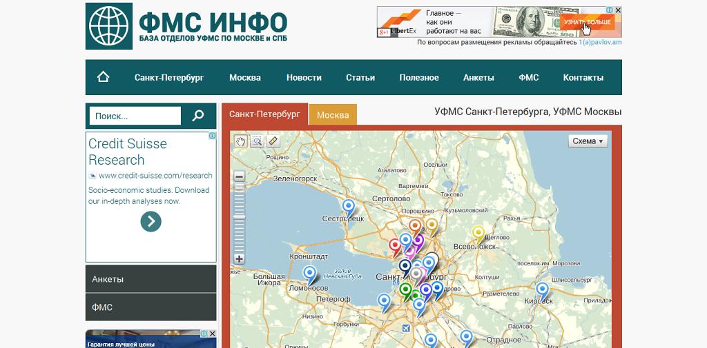 www.fms-info.ru